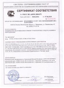 Сертификат соответветсвия 2016-2019 001